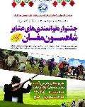 جشنواره توانمندی های عشایر شاهسون مغان در پارس آباد برگزار می شود