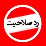 نتایج قطعی رد صلاحیت شدگان در شورای شهر پارساباد