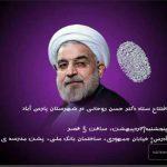 ستاد تبلیغاتی رئیس جمهور فردا در پارساباد افتتاح میشود