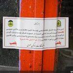 ۱۵ واحد صنفی متخلف در پارس آباد مغان پلمپ شد