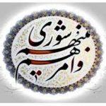 آراء نهایی منتخبین شورای اسلامی شهر پارساباد رسما اعلام شد