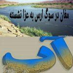 رنجنامه مرزداران غیور مغان از غارت حق آبه شان به ساحت مبارک رهبر ایران