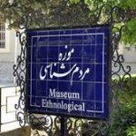 موزه مردم شناسی در شهرستان پارس آباد احداث می شود
