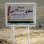 با حضور ربیعی سیلوی ۱۲۰ هزار تنی بران در پارس آباد کلنگ زنی شد