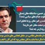 نامه سرگشاده شورای تبیین مواضع بسیج دانشجویی خطاب به نماینده مردم پارس آباد در مجلس