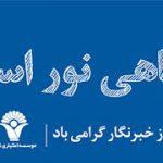 گرامیداشت روز خبرنگار به سبک سرپرست فرمانداری پارس آباد