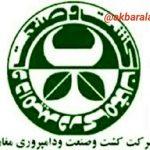 نامه اروجعلی محمدی در خصوص عدم واگذاری شرکت مغان به رئیس جمهور روحانی