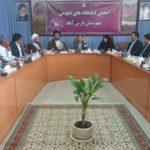 جلسه انجمن کتابخانه های عمومی شهرستان پارس آباد برگزار شد