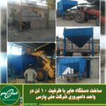 طراحی و ساخت دستگاه خوراک دهی(هاپر)ده تنی در شرکت ملی پارس
