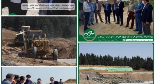 بازدید و ارزیابی از پروژه های توسعه ای شرکت ملی پارس